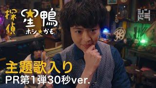 mqdefault - [第1弾PR主題歌入り30秒] 主演有岡大貴 シンドラ『探偵☆星鴨』 4/26スタート!