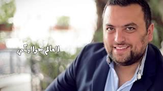 تحميل و مشاهدة محمد سعيد - حلوين عينيكي Mohammad Said - Helwen 3inayke 2019 MP3