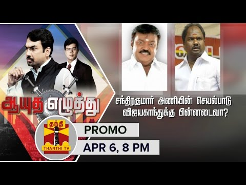 Ayutha-Ezhuthu--Is-Chandrakumar-Teams-Move-a-Setback-to-Vijayakanth-06-04-2016-Promo