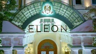 Отель Элеон в реальной жизни