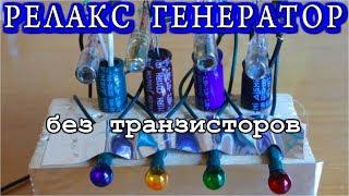 РЕЛАКС ГЕНЕРАТОР  Без Транзисторов / Неонка управляет Лампочкой накаливания 💡
