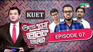 GPH Ispat Esho Robot Banai | Episode 7 | Reality Shows | Channel i Tv