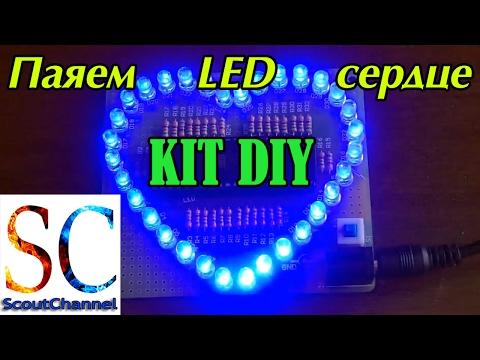 Паяем LED сердце KIT DIY