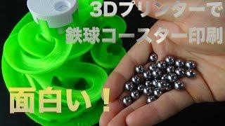 3Dプリンターで鉄球コースターを印刷したら面白かった!!提供:FLASHFORGEJAPAN