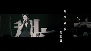 艾怡良 Eve Ai《給朱利安》Official Music Video