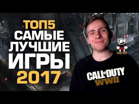 ТОП5 ЛУЧШИХ ИГР 2017 года
