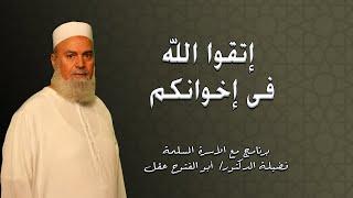 إتقوا الله فى إخوانكم برنامج الأسرة المسلمة مع فضيلة الدكتور أبو الفتوح عقل