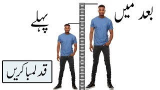Scientific Way | How to Increase Your Height | Foods Exercise & tips To INCREASE height Fast