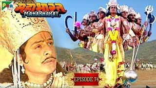 भगवान् श्री कृष्णा का महा अवतार | Mahabharat Stories | B. R. Chopra | EP – 74