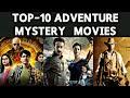 TOP 10 BENGALI ADVENTURE MYSTERY MOVIES   এবার জমবে মজা   😊😊😊