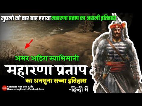 💥हिंदुआ सूरज मेवाड़ मुकुट : महाराणा प्रताप का सच्चा इतिहास ( Maharana Partap History )