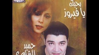تحميل اغاني حميد الشاعري - بحبك يافيروز - سألوني الناس - Hameed Sha'eri - Sa'aloni MP3