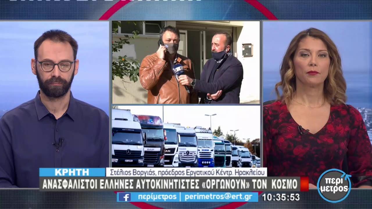 Ανασφάλιστοι Έλληνες αυτοκινητιστές «οργώνουν» την Ευρώπη | 22/1/2021 | ΕΡΤ