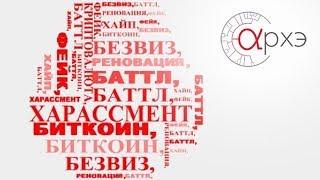 "Александр Пиперски: ""Лингвистические итоги 2017 года"""