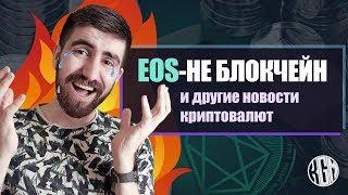 EOS - �Е БЛОКЧЕЙ�! И другие ново�ти криптовалют (bitcoin cash, nem, xem)