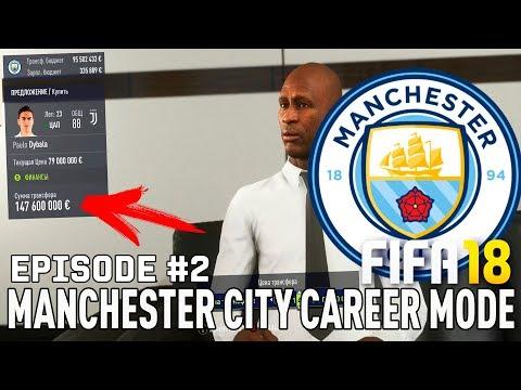 FIFA 18   Карьера тренера за Манчестер Сити [#2]   ТРАНСФЕРЫ / ДИБАЛА В МАН СИТИ?