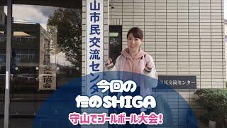【まちゅのんのたのSHIGA】守山でゴールボール大会!