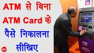 How to Withdraw Cash without ATM Card - बिना एटीएम कार्ड के पैसे निकालना सीखिए - Download this Video in MP3, M4A, WEBM, MP4, 3GP