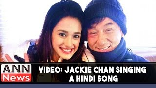 Video: Jackie Chan singing a hindi song #ANNNewsEntertainment