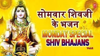 सोमवार Special शिव भजन I Monday Morning Shiv Bhajans I ANURADHA PAUDWAL, HARIHARAN, SURESH WADKAR