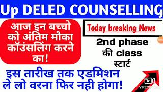 Up DELED btc COUNSELLING RESULT 2019,Up deled btc Admission 2nd phase 2019 | up Deled Admission 2019