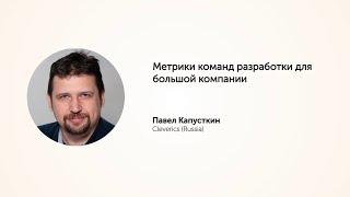 KEA20: Метрики команд разработки для большой компании.  Павел Капусткин