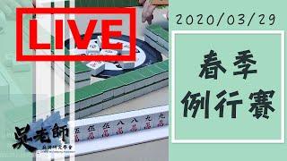 2020ᴴᴰ🔴【國粹麻將】0329吳老師麻將學會春季例行賽LIVE  珍珍、煮矇囉、阿修、小路
