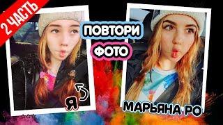 ПОВТОРЯЮ ФОТО БЛОГЕРОВ 2 📷 Марьяна Ро, Шейдлина, Спилберг