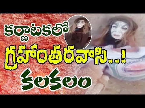 Alien In Karnataka Video Goes Viral On Social Media