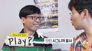 "Din Din ""Why do you treat him differently?"" [How Do You Play? Ep 1]"