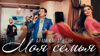 Арам Карапетян - Моя семья | Премьера клипа 2018