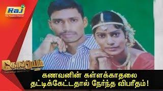 கணவனின் கள்ளக்காதலை தட்டிக்கேட்டதால் நேர்ந்த விபரீதம்! | Koppiyam | Dt - 11.04.19 | Raj Tv