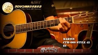 Martin CTM 000 Style 45 EC 【クロサワ日本総本店】