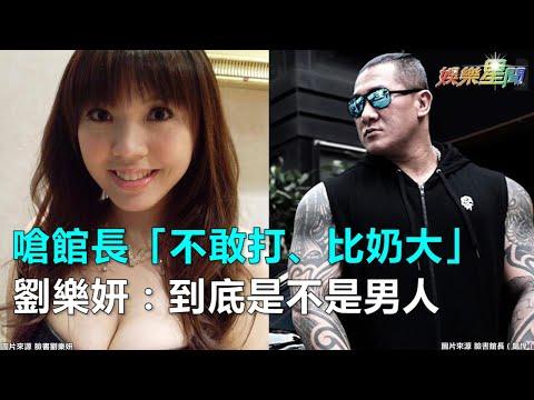 嗆館長「不敢打、比奶大」 劉樂妍:到底是不是男人