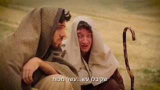 חג פסח שמח (ומחויך) באוניברסיטת בן גוריון