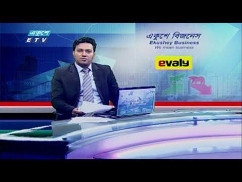 Business News || বাণিজ্য সংবাদ || 26 February 2020 || ETV Business