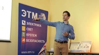 Курсы для электромонтажников legrand 2018 Ростов Часть 1