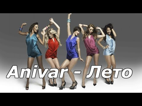 Anivar - Лето (Dj Mexx & Dj Karimov Remix)