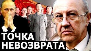 Путин это ремиссия перед взрывом. Андрей Фурсов.
