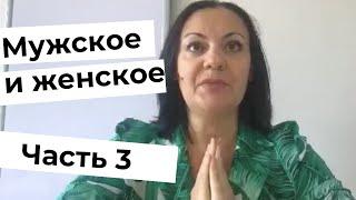Ирина Камаева. Мужское и женское. Часть 3