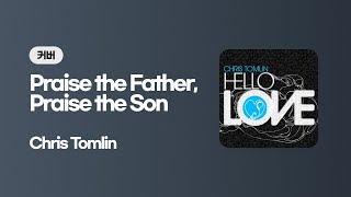 Praise the Father, Praise the Son _ Chris Tomlin (Cover)