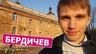 Украина без денег - БЕРДИЧЕВ (выпуск 18)
