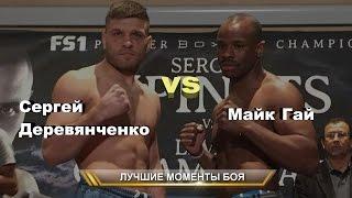Сергей Деревянченко vs. Майк Гай (лучшие моменты)