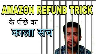 Amazon Refund trick ??? Black truth behind the Amazon Refund Trick || amazon