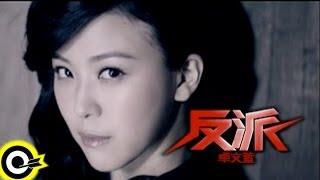 卓文萱 Genie Chuo【反派】Official Music Video