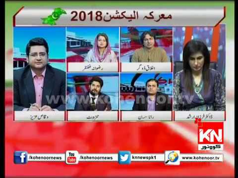 26 July 2018 Marqa Election 2018 | Kohenoor News Pakistan