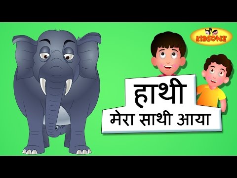 Haathi Aaya | Cute Hindi Animated Cartoon Nursery Rhymes for Children