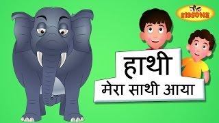 Haathi Aaya | Cute Hindi Animated Cartoon Nursery Rhymes for Children