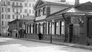 """Александр Герцен, Сивцев-Вражек, """" Здесь мы жили умом и душой"""""""