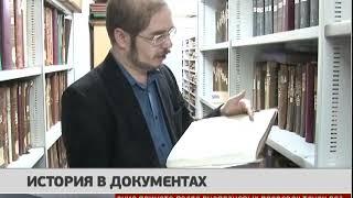 История в документах. GuberniaTV
